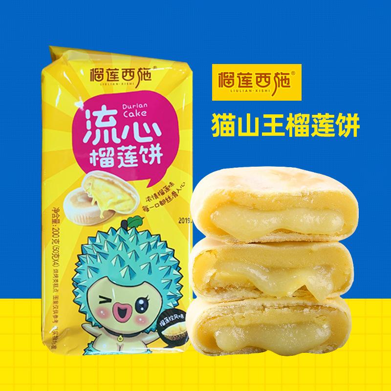 榴莲西施流心榴莲饼200g*30包整箱猫山王休闲食品榴莲酥网红零食
