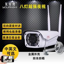 无线室外摄像头 监控摄像机 家用wifi手机远程1080P高清夜视厂家