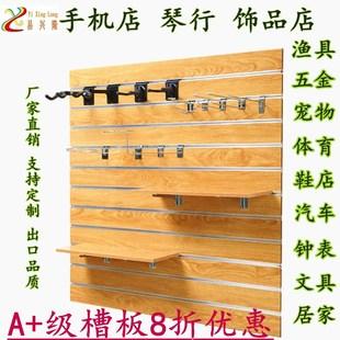 槽板展示架手机配件饰品乐器挂钩柜万通装饰坑板墙多功能货架五金