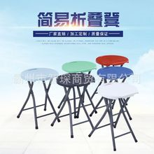 批發折疊凳便攜簡易小圓凳戶外家用板凳 加厚塑料折疊椅 結實凳子