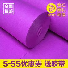 婚慶婚禮結婚舞臺展會紫紅紫羅蘭紫色地毯一次性結婚開業地毯舞臺