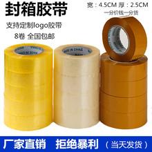 透明封箱打包膠帶快遞封口膠布膠帶定制包裝警示語黃色膠帶紙