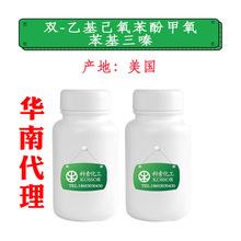 美國進口 雙-乙基己氧苯酚甲氧苯基三嗪 光穩定性 防曬劑