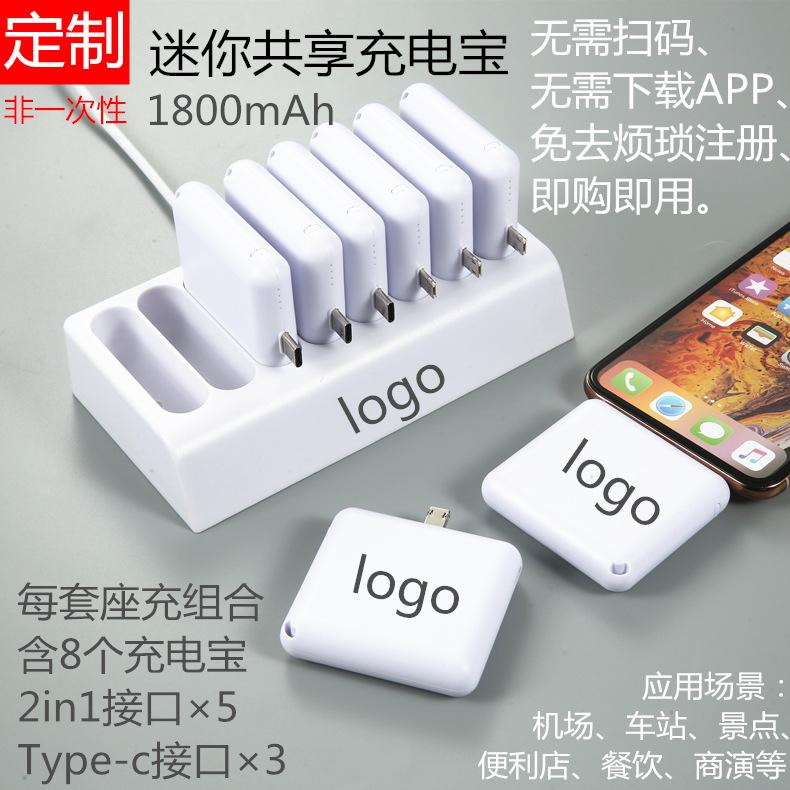 共享充电宝智能黑科技充电宝套装商用手机充电站不扫码