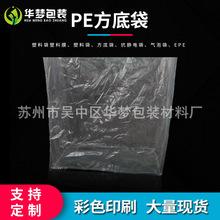 低压内衬定制防潮PE防尘袋 四方袋透明印刷大号PE方底袋防静电罩