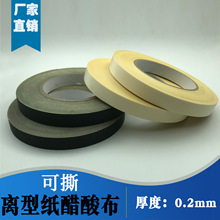 醋酸胶布 黑色醋酸布胶带 带离型纸醋酸布 高温胶布 束线胶布