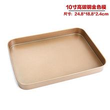 韩式金色烤箱家用烤盘 重钢烤盘 可入长方形 牛轧糖 长方形用烤盘