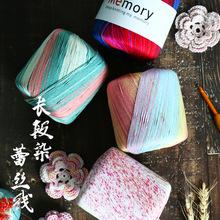 廠家批發3號段染蕾絲線 棉線春夏衣服紗線瓦尤包玩偶細毛線