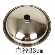 鍋蓋 不銹鋼炒鍋蓋底小號鍋蓋31cm 33cm鍋蓋35cm高拱包郵26cm