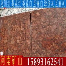 河南中国红光面大理石 石材厂家地铺批发 光面中国红花岗岩