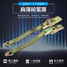 25mm军绿双J钩 高强紧绳器收紧器 货车拉紧器刹车带货物固定带