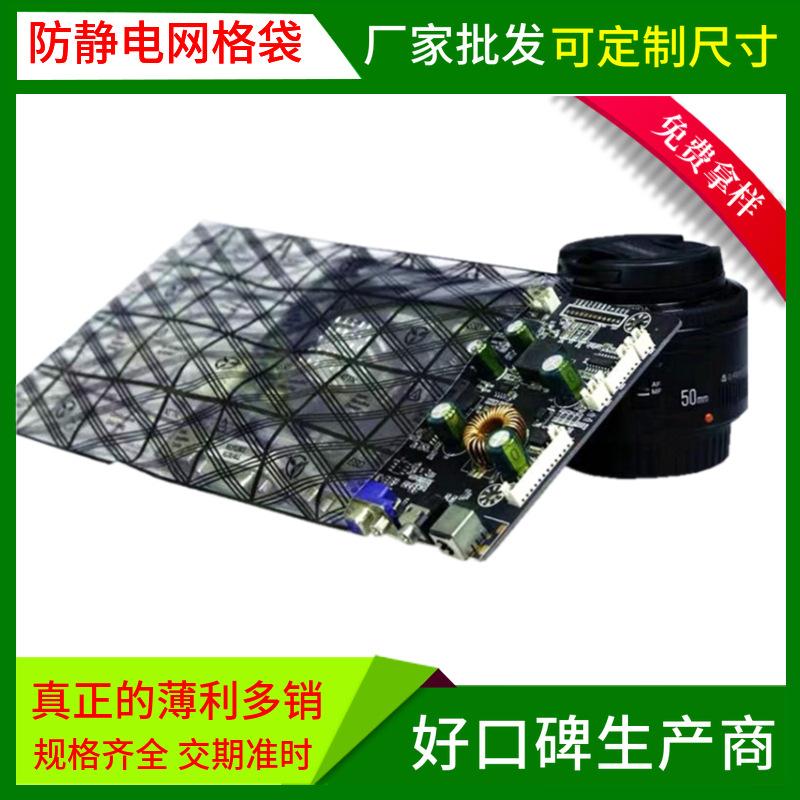 定做批发防静电PE袋 a4网格袋 透明印刷胶袋 主板硬盘塑料包装袋