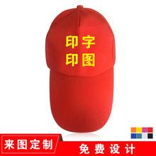 帽子定做logo广告帽印字鸭舌帽棒球帽定制旅行社帽子户外旅游帽子