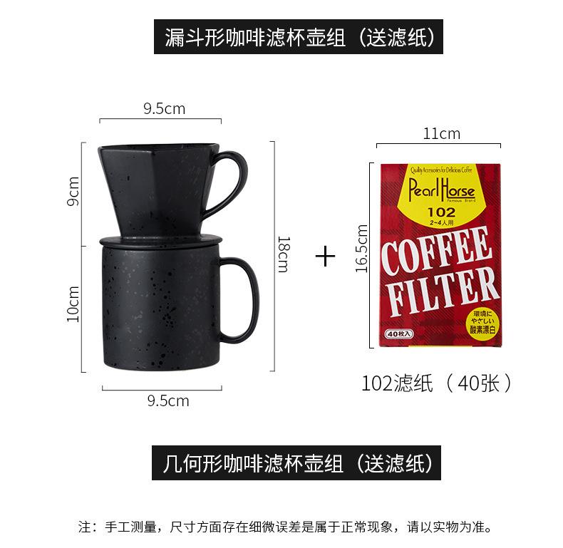10-咖啡过滤杯-790_03.jpg