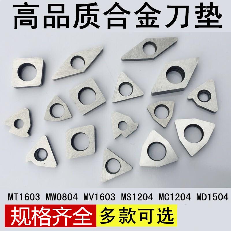 数控刀垫车刀垫片数控刀垫片 MT1603 MW0804 MS1204 MC1204车刀片