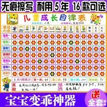 磁贴自律记录本宝宝自律表儿童台历式男孩幼儿园规则行为日常