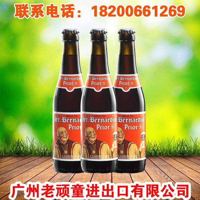 比利时进口 圣伯纳8号啤酒 精酿啤酒 330ml*24瓶整箱