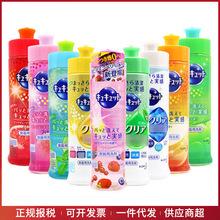 日本原装进口KAO花王果蔬餐具洗洁精 厨卫清洁剂240ML 一件代发