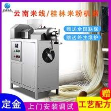 旭众米线机商用全自动小型自熟米粉机创业食品机械酸浆干浆米线机