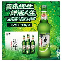 青岛啤酒 青岛纯生啤酒 青岛小瓶纯生啤酒316ml*24瓶,量大从优
