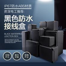 abs防水接线盒 户外室内电源盒塑料外壳配电箱分线盒 黑色防水盒