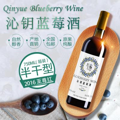 2016沁怡蓝半干型蓝莓酒750ml 加工定制红酒 瓶装果酒蓝莓发酵