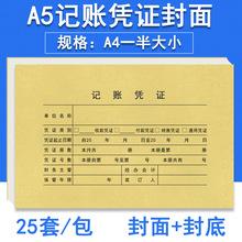 A5憑證封面A4一半通用財務會計記賬裝訂封皮封底HSA5PM記帳封面