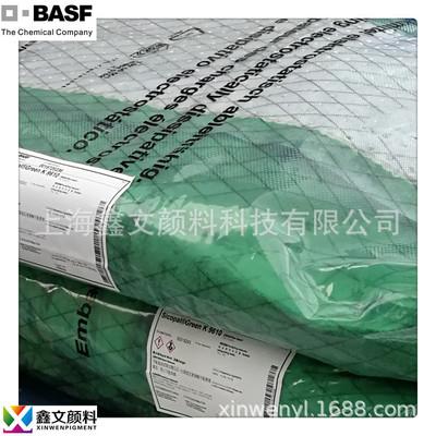 代理巴斯夫有机颜料酞菁绿K9360 颜料绿36号 Heliogen海丽晶绿