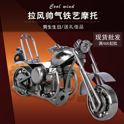 现代简约铁艺摩托车金属模型摆件家居客厅工艺品装饰男生生日礼物