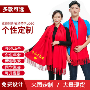 Factory direct sale shawl scarf opening annual meeting party event gift China red scarf custom embroidery printed logo