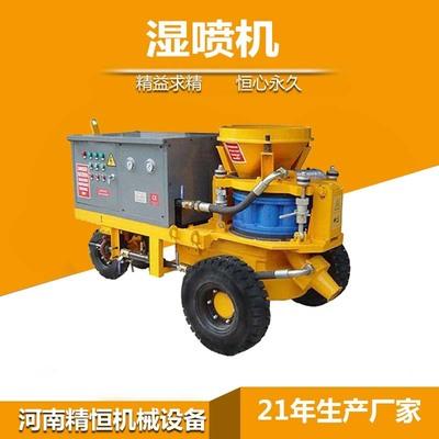 厂家直销隧道边坡混凝土湿喷机 全自动商砼喷浆设备直销价格
