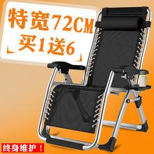辦公室午睡懶人陽臺休閑椅可調節椅子靠背椅倚子躺椅折疊