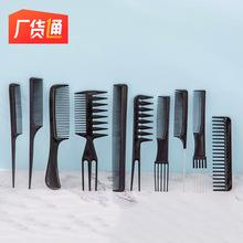 十件套黑色塑料梳子套装 美发梳子套装 防打结按摩直发梳批发