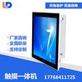 【工控显示器】15寸嵌入式工业显示器可IP65触摸屏显示器定制