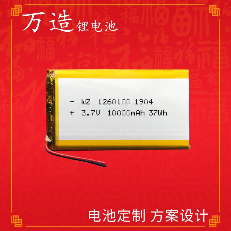 大容量锂电池1160100-10000mah太阳能路灯户外照明探照灯聚合物
