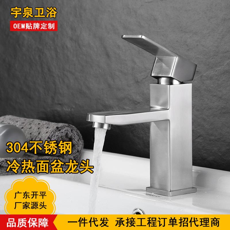 浴室304不锈钢冷热脸盆水龙头 拉丝方形台下盆面盆水龙头批发卫浴