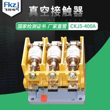 浙江飞控 CKJ5-400低压真空接触器 低压交流真空接触器 厂家直销