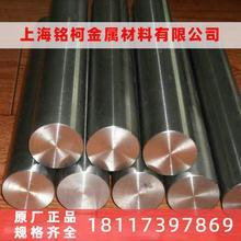 耐蝕耐高溫Hastelloy C22鎳基合金棒 哈氏合金C-22鎳基合金圓鋼