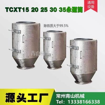 TCXT25 30 35永磁筒  稀土永磁芯  饲料加工生产线除铁设备永磁筒