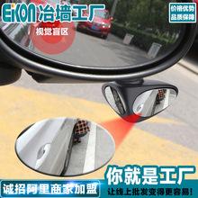 汽車倒車鏡 汽車360度可調倒車后視鏡 車用倒車鏡 車載車輪盲點鏡