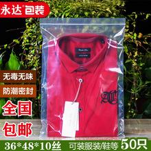 封口袋加厚pe自封袋装衣服A3密封袋大号骨袋10丝36*48cm24元/50个