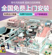 淘气堡儿童乐园设备室内游乐场设备户外大型滑梯拓展闯关娱乐设施