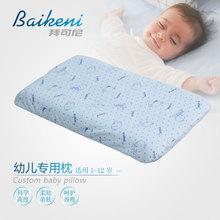 拜可尼幼兒園寶寶枕頭記憶棉枕芯嬰兒定型枕慢回彈冰絲兒童曲線枕