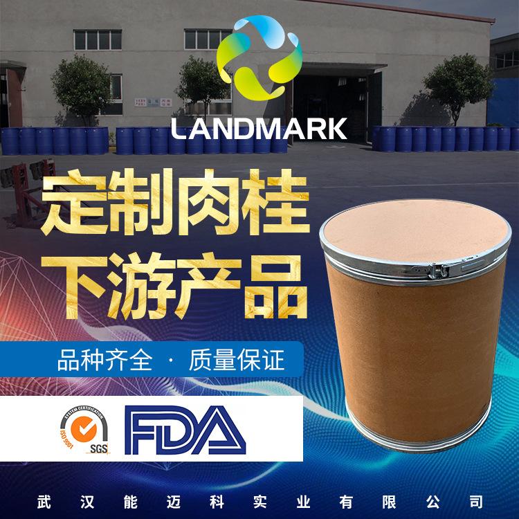 对氯肉桂酸湖北厂家CAS号:1615-02-7高含量≥99%定制量大从优