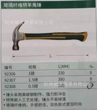世達SATA手動工具玻璃纖維柄羊角錘0.5/1/1.5磅92306/92307/92308