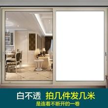 白色不透明遮光玻璃纸不透光窗户贴纸玻璃贴膜隔热阳台防晒太阳膜
