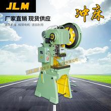 【巨力】10T冲床 厂家直销 JB23-10吨冲床 小型脚踏冲床
