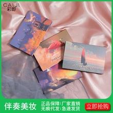 彩即梦幻童话世界18色眼影盘梦想家许愿家珠光带刷子眼影厂家直销