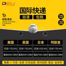国际快递货代英国集运台湾空运/DHL中国寄到美国韩国日本专线