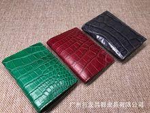 【与龙共舞】鳄鱼肚皮零钱包精美男女士对折4卡位卡片包 真皮热销